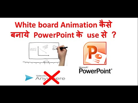 how to make white board animation using powerpoint youtube