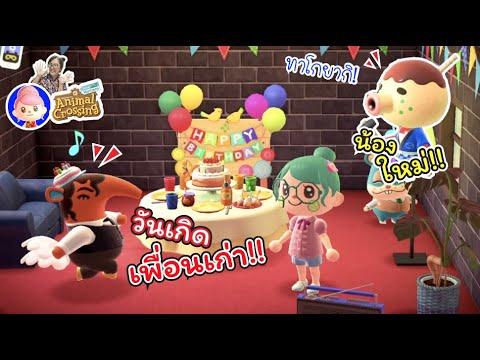 วันเกิดเพื่อนเก่ากับเจอเพื่อนคนใหม่ อุ๊ย!ทาโกยากินี่นา | Animal Crossing | แม่ปูเป้ เฌอแตม Tam Story