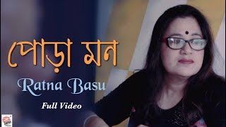 Poramon- Full Video | Ratna Basu | Prattyush Banerjee | Arunasish