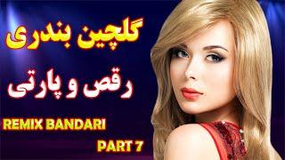 گلچین جدید آهنگ های شاد بندری عروسی | مخصوص رقص و پارتی | Remix Bandari - Part 7