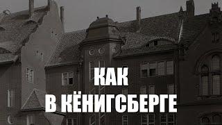 Зданию бывшего еврейского приюта в Калининграде вернут исторический облик