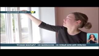 12-квартирный жилой дом построил меценат в селе Железнодорожное (Карасуский район) ТВ репортаж