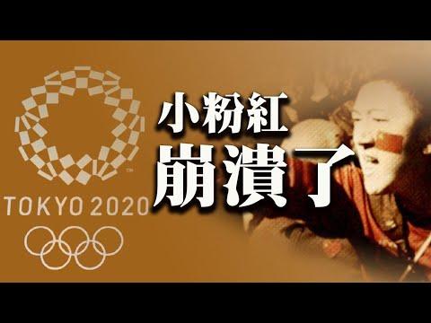 奥运第一天九块金牌产生;腾讯惨了!奥运会失手切掉中国队 惹翻小粉红;海地总统葬礼传枪声国际代表团匆忙撤离【希望之声TV-两岸新闻-2021/7/24】