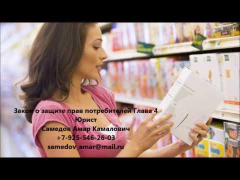 Закон о защите прав потребителей Глава 4  ГОСУДАРСТВЕННАЯ И ОБЩЕСТВЕННАЯ ЗАЩИТА ПРАВ ПОТРЕБИТЕЛЕЙ