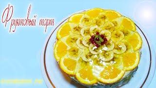 Торт с фруктами и желе,торт с творожным кремом -meyveli tortun hazirlanmasi