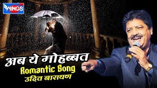 Romantic Song - Ab Yeh Mohabbat by Udit Narayan   Best Romantic Hindi Official Video
