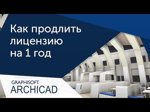[Урок ArchiCAD] Получение лицензии на 1 год