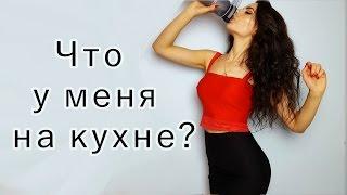 Что у меня на КУХНЕ| Холодильник| Организация и хранение