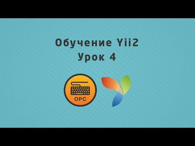 4 - Уроки yii2. Создание миграций в yii2