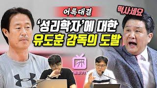 [8월2주 KBL 루머&팩트 2부] '어록 대결', '성리학자'에 대한 '떡사세요' 유도훈 감독의 '도발'