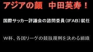 中田英寿 FIFAの評議会委員に就任!