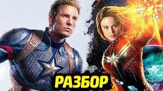 НОВЫЕ СЛИВЫ МАРВЕЛ - Мстители 4, Капитан Марвел, Человек-Муравей
