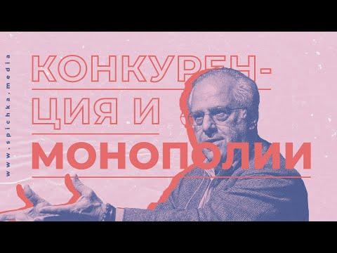 Конкуренция и монополизм при капитализме. Часть 1 || Economic update. Ричард Вольф