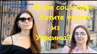 Львов Хотите уехать из Украины? соц опрос Иван Проценко