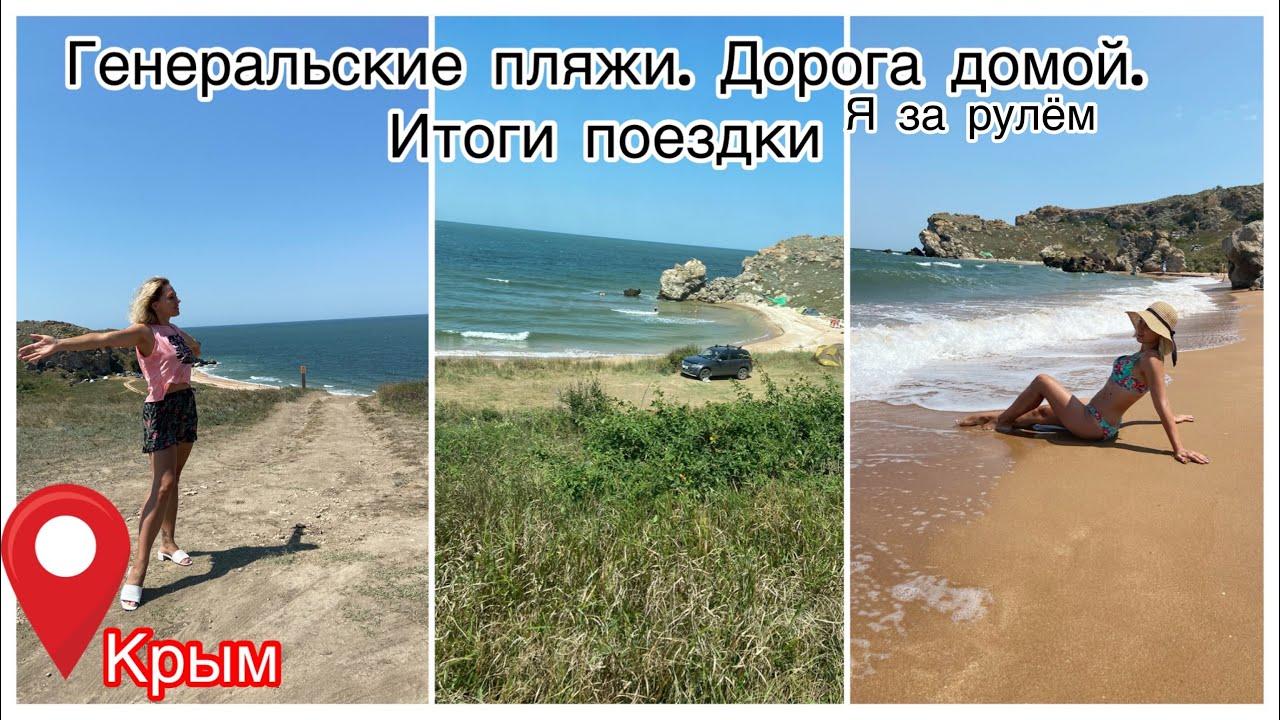 Крым. Генеральские пляжи//Мои впечатления//Итоги поездки