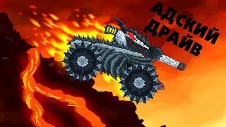 Адский драйв - Мультики про танки