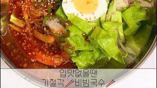 [손큰박주부]비빔국수만…