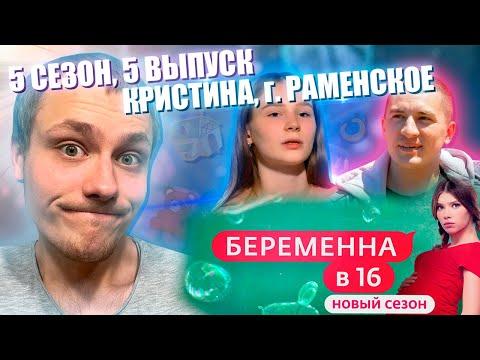 БЕРЕМЕННА В 16, РОССИЯ, 5 СЕЗОН, 5 ВЫПУСК - КРИСТИНА, г. РАМЕНСКОЕ | ИДЕАЛЬНАЯ СЕМЬЯ В 16 ЛЕТ?