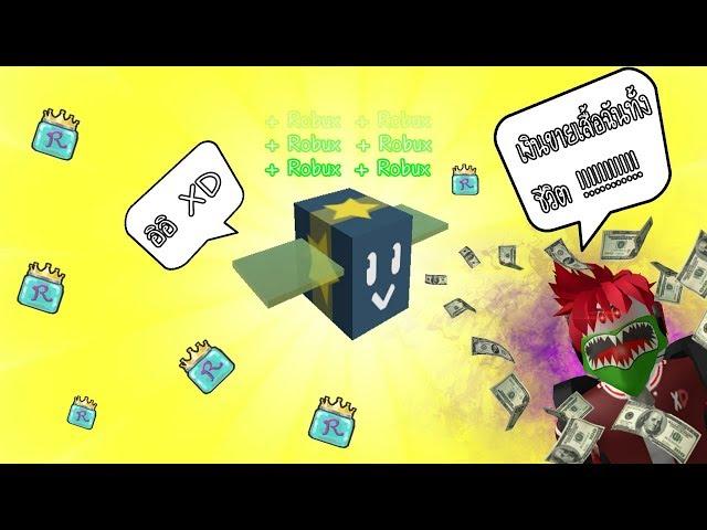 Roblox : Bee Swarm Simulator #21 เอาเงินขายเสื้อ ไปซื้อ Star treat