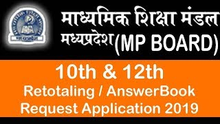 How to Apply Retotaling & Answer book MP Board 2019 | mpboard 2019 exam  | mpbse.nic.in