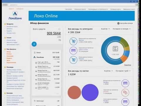 Все финансы в одном банке: новый сервис интернет банка Локо Online