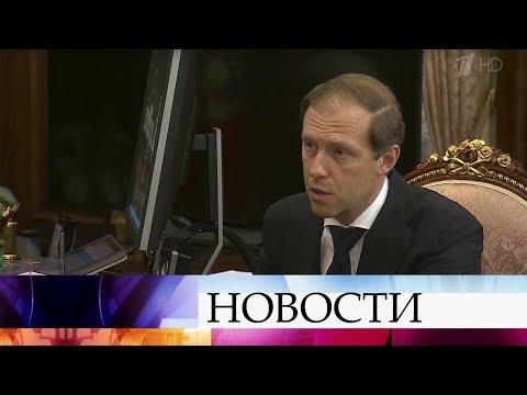Президент принял в Кремле министра промышленности и торговли Дениса Мантурова.