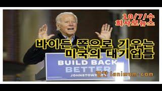 [10월7일.수] 희사모의 미국 뉴스.LA뉴스.한국뉴스…