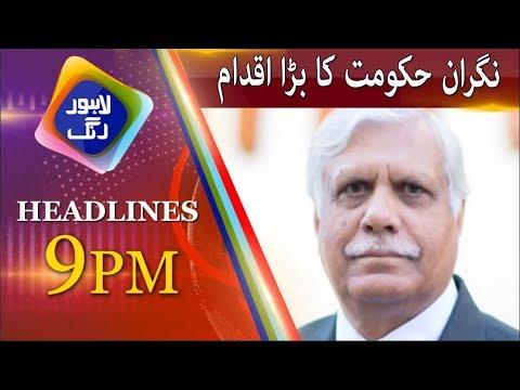 News Headlines | 09:00 PM | 17 July 2018 | Lahore Rang thumbnail