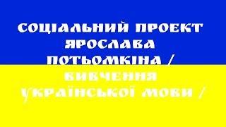 Урок 2 Социальный проект по изучению украинского языка
