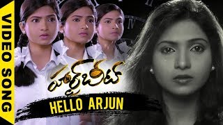 Heartbeat Movie Song - Hello Arjun Video Songs ||  Dhruvva ,Venba