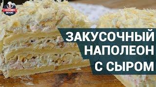 Закусочный наполеон с сыром. Как приготовить? | Вкусные закуски