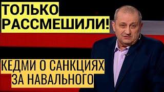 МОЩНО! Яков Кедми о новых санкциях Запада против России за Навального