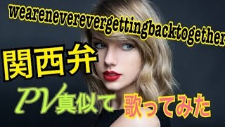関西弁We Are Never Ever Getting Back TogetherをPV真似て歌ってみたcover上田敦美
