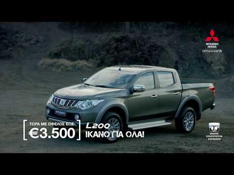 Mitsubishi L200 τώρα με όφελος €3.500!