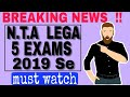 national testing agency (N.T.A) will conduct 5 exam from 2019 !!!!!!!!!