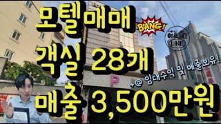 모텔매매 모텔객실28개 매출3,500만원 +@ 사우나수…