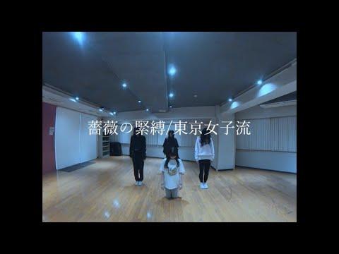 東京女子流 / 「薔薇の緊縛」Dance Practice ver. ※social distancing ▶5:45