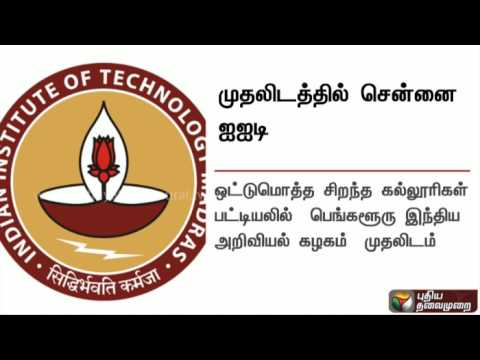 Chennai IIT - The number 1 engineering college in India
