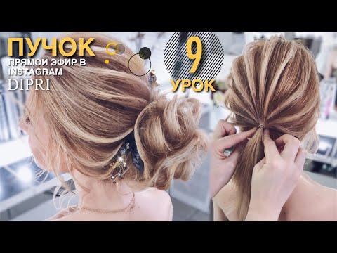 Пучок с ребрышками | Модная прическа на новый год Ольга Дипри | Hairstyle for the New Year. A Bundle thumbnail