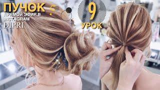 Пучок с ребрышками Модная прическа на новый год Ольга Дипри Hairstyle for the New Year A Bundle