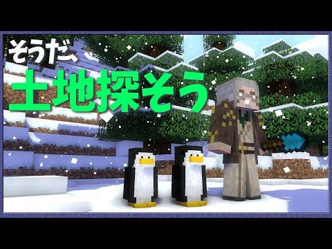 【Minecraft】そうだ、土地探そう【アルランディス/ホロスターズ】