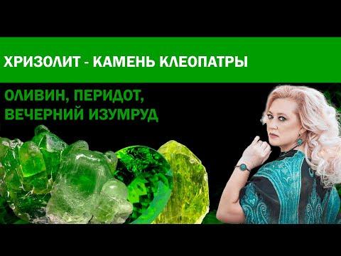 Хризолит. Магические и целебные свойства.