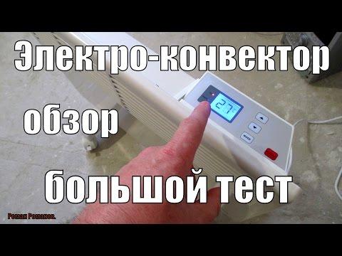 Электрический конвектор,обзор и тест.