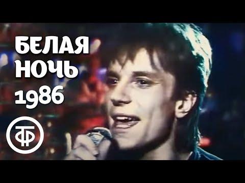 """Группа """"Форум"""" - """"Белая ночь"""". Премьера песни на ЦТ. Утренняя почта (1986)"""