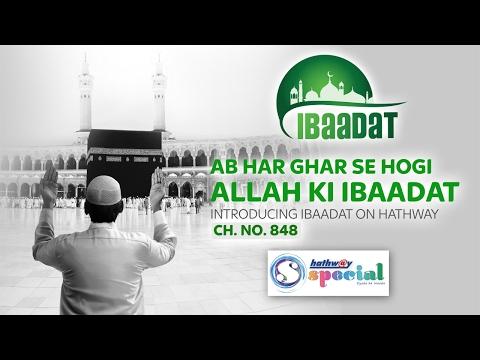 Ibaadat - Ab Ghar Se Hogi ALLAH KI IBAADAT - Channel No.848