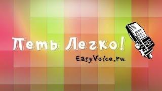 Бесплатные уроки вокала онлайн!
