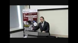 М.А. Шингаркин, об утилизации колесных транспортных средств в России(Международная практическая конференция