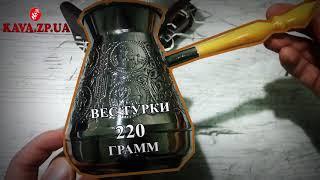 Медная чеканная турка Знаки Зодиака ЧП Сторчай (Обзор и характеристики)