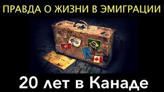 """""""ДУРКИ"""" О ЖИЗНИ ЭМИГРАНТОВ. 20 лет в Канаде"""