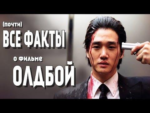 Олдбой фильм 2003 саундтрек